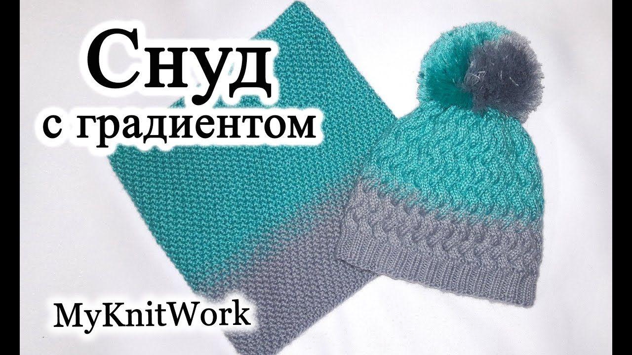 Вязанье шарфы шнуры