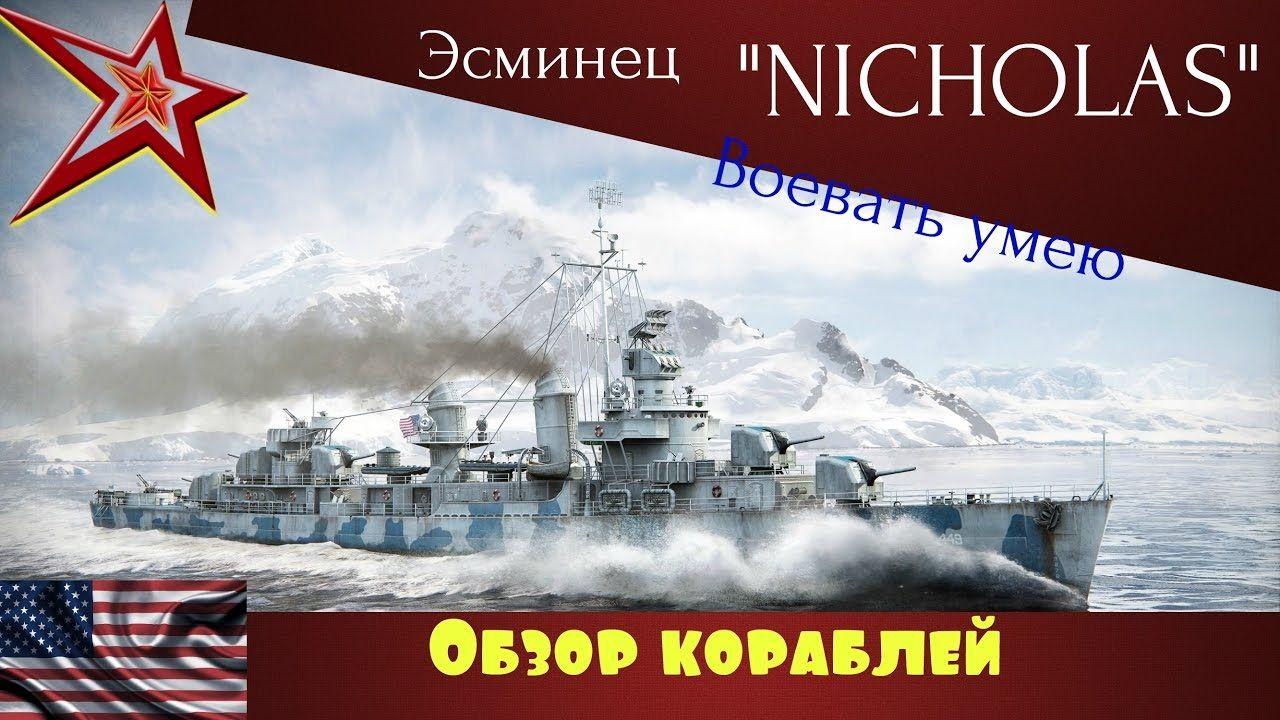 Эсминец Николас Обзор в World of Warships (wows)