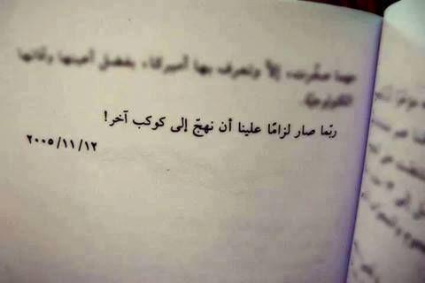 حتى في سنة ولادتي لم تكن الحياة حياة كيف أعيش وأتيت على هذه الحياة التي ماتت ودفنت قبل ولادتي Arabic Quotes Islamic Quotes Quotations