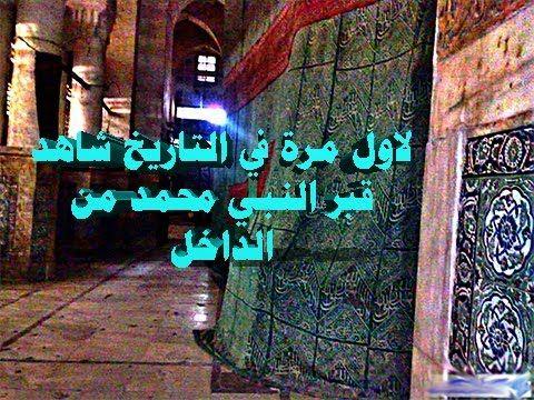 لاول مرة في التاريخ شاهد قبر النبي محمد من الداخل