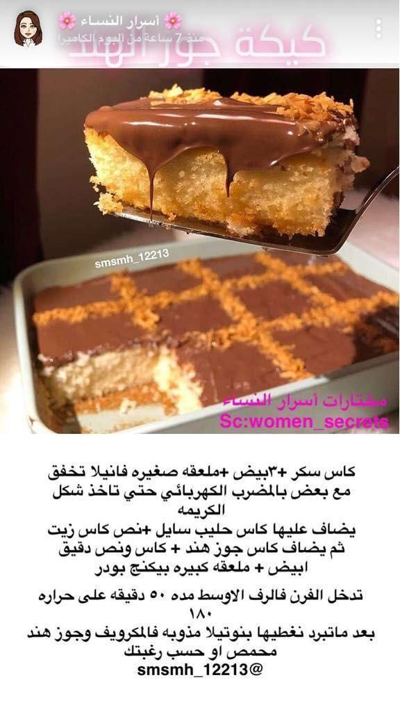 Pin By Nancy Ali On Cake Sweets Recipes Cooking Recipes Desserts Arabic Sweets Recipes