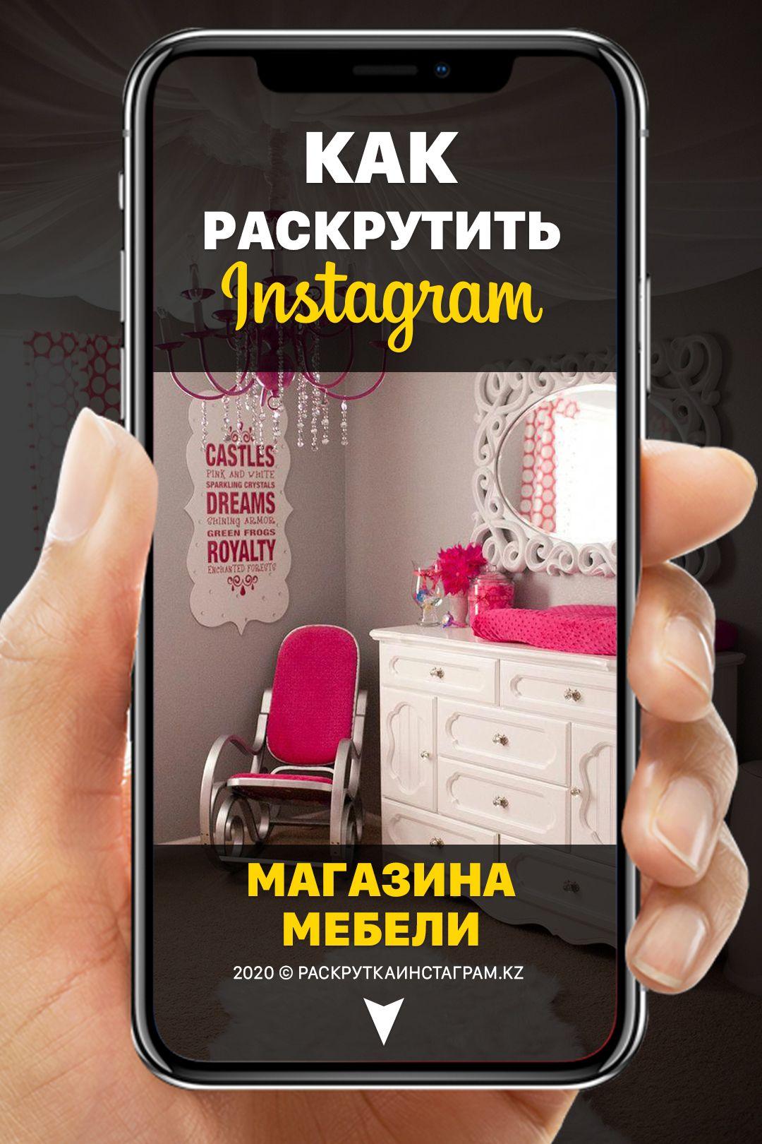 накрутка подписчиков instagram