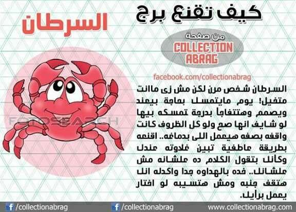 كيفية إقناع Cancer Zodiac Cancer Zodiac