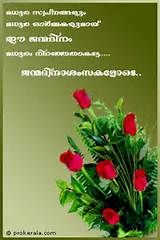 Malayalam Birthday Greeting Birthday Greetings Birthday Wishes