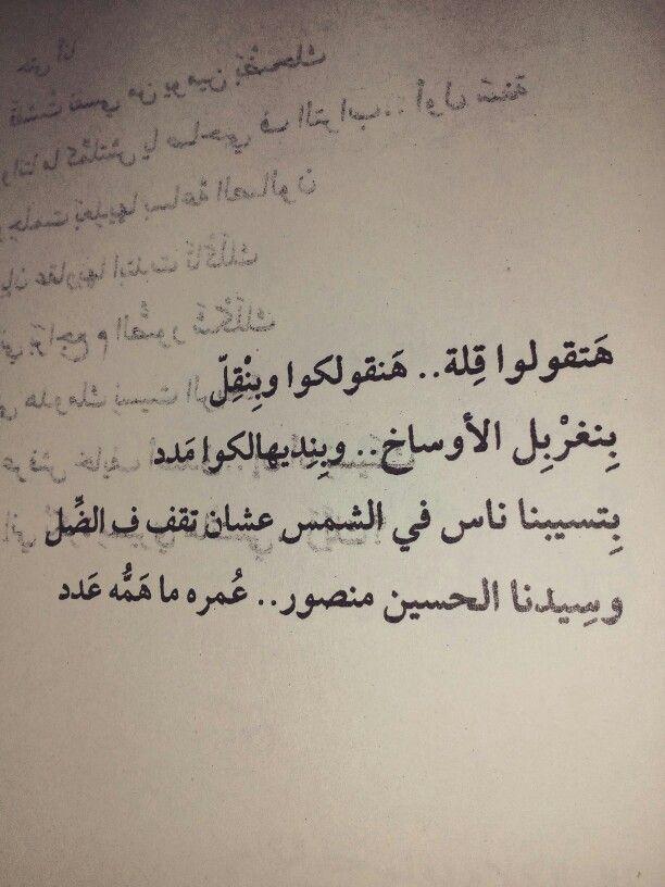 المانيفستو مصطفى ابراهيم Arabic Quotes Tattoo Quotes Quotes