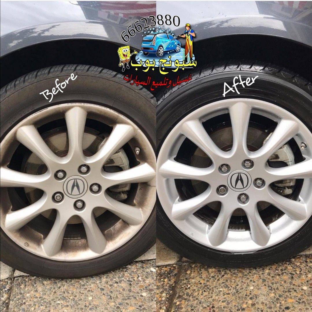 غسيل سيارات عند البيت Car Wash Car Wheel Car