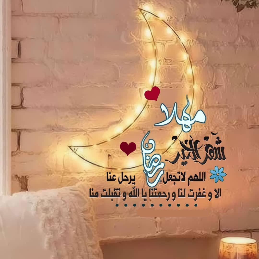 مهلا شهر الخير Ramadan Day Ramadan Ramadan Kareem