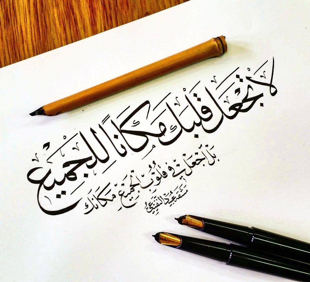 لا تجعل قلبك مكانا للجميع الخط العربي Arbic Calligraphy Arabic Calligraphy Arabic Words Calligraphy
