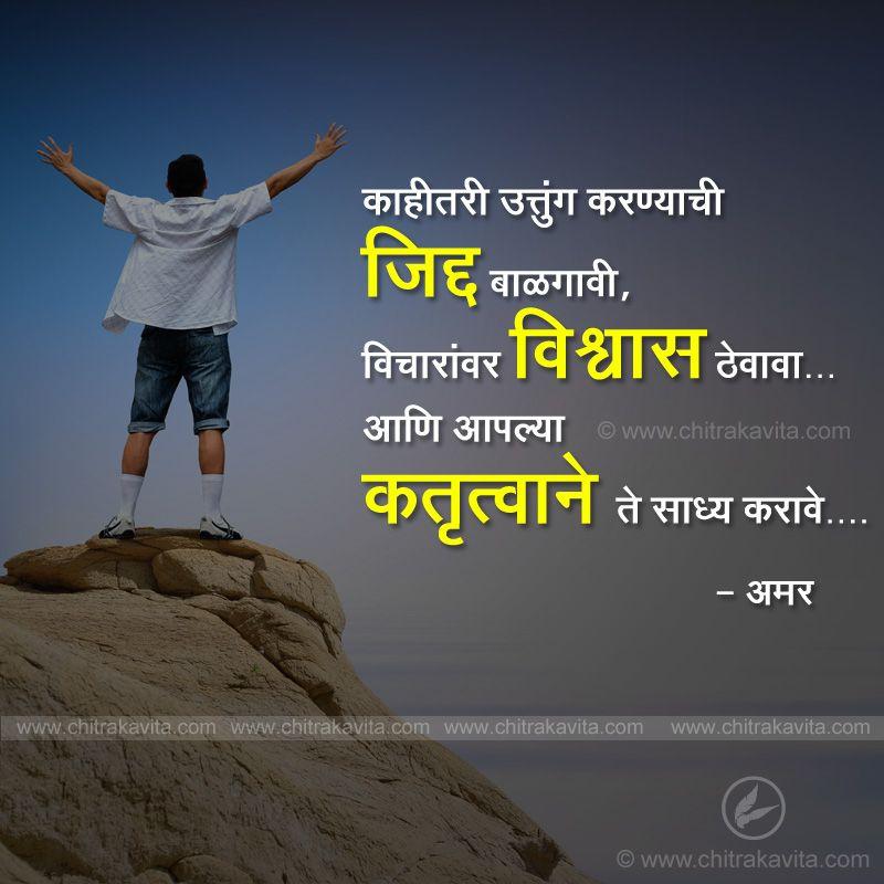 Marathi Suvichar Jidd Marathi quotes, Marathi