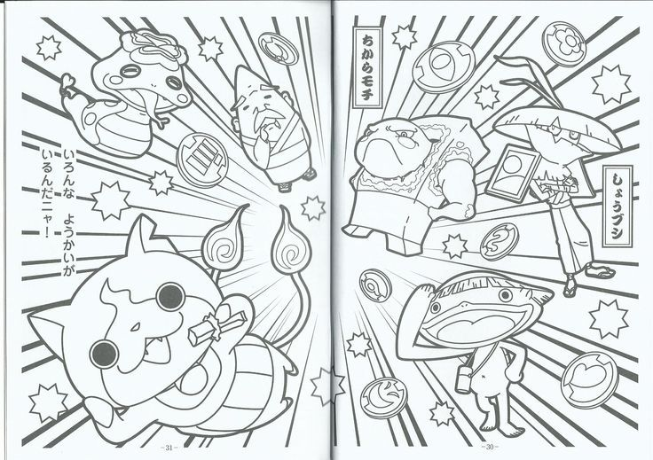 Youkai Watch Coloring Pages Printable | Coloriage | Pinterest