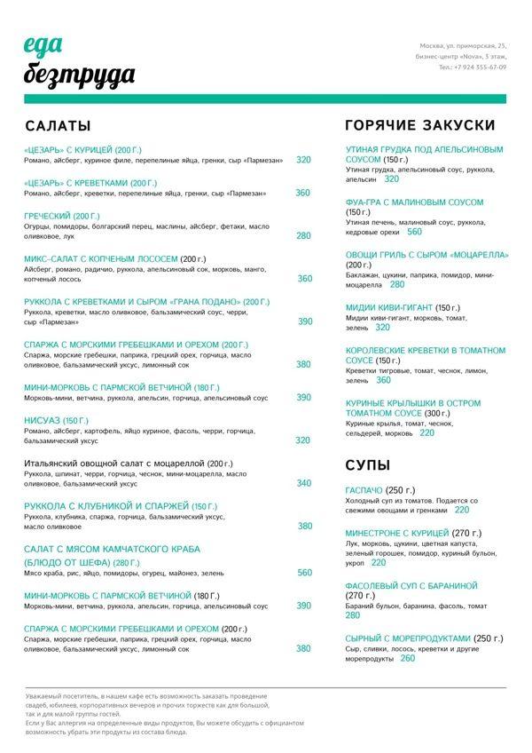 Шаблон меню кафе Оформляйте с его помощью отдельные страницы - restaurant survey template