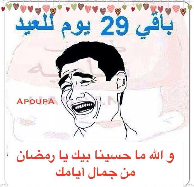 Pin By Moh El Maghraby On رمضان كريم Funny Arabic Quotes Arabic Jokes Ramadan