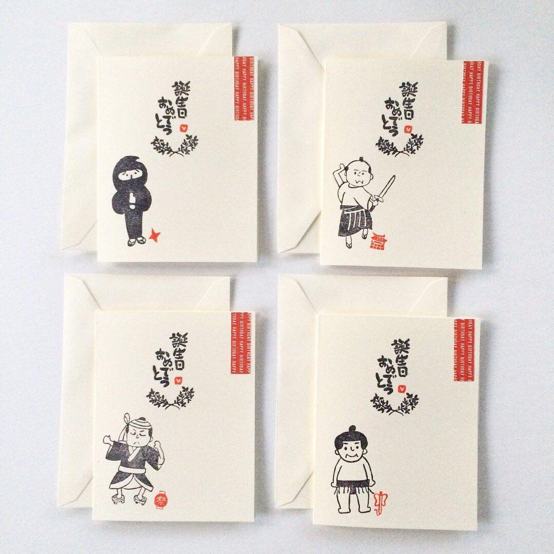 Japanese Style Birthday Card Sumo Wrestler Kabuki Actor Samurai Ninja Birthday Cards Japanese Birthday Cards