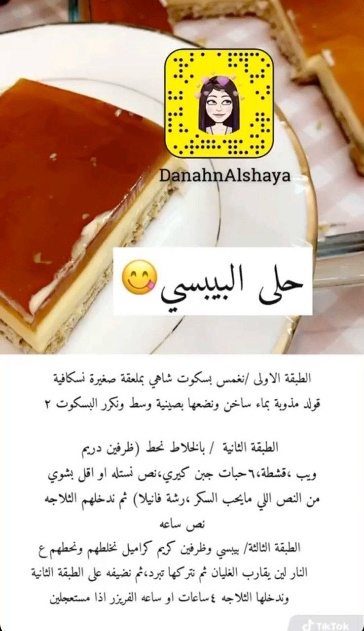 Pin By Shahah On وصفات حلى صواني In 2020 Food Receipes Food Cooking