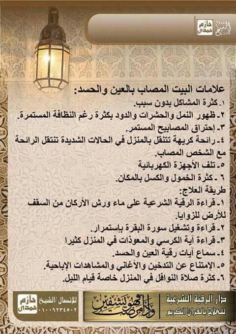 علامات البيت المحسود وعلاجها Islam Facts Islam Beliefs Islamic Quotes Quran