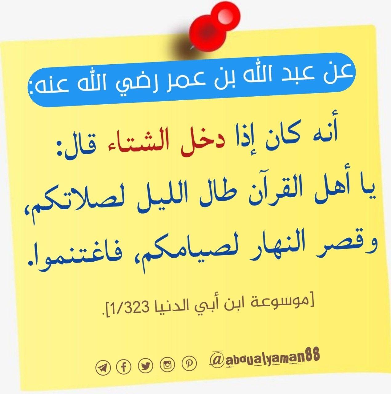 الشتاء Islam Ramadan Personality Development