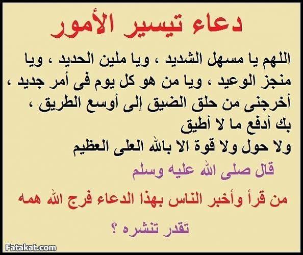 اقوي دعاء لتيسير امر ما دعاء تيسير الامور كل شي جديد Quran Quotes Inspirational Islamic Phrases Islamic Inspirational Quotes