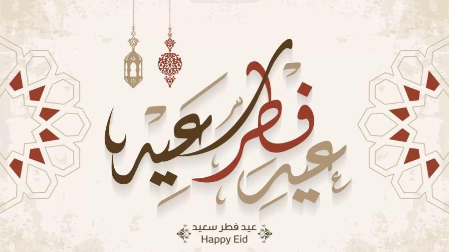 عيد الفطر 2021 كم باقي على عيد الفطر 2021 العد التنازلي Arabic Calligraphy Art Happy