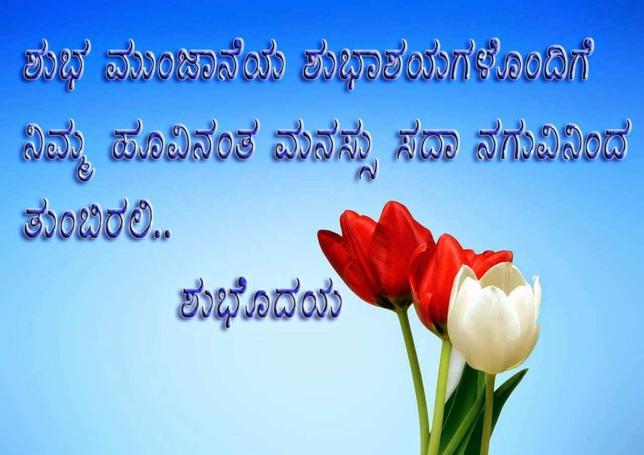Love Quotes Kannada Beautiful Kannada Love Quotes Pictures Images