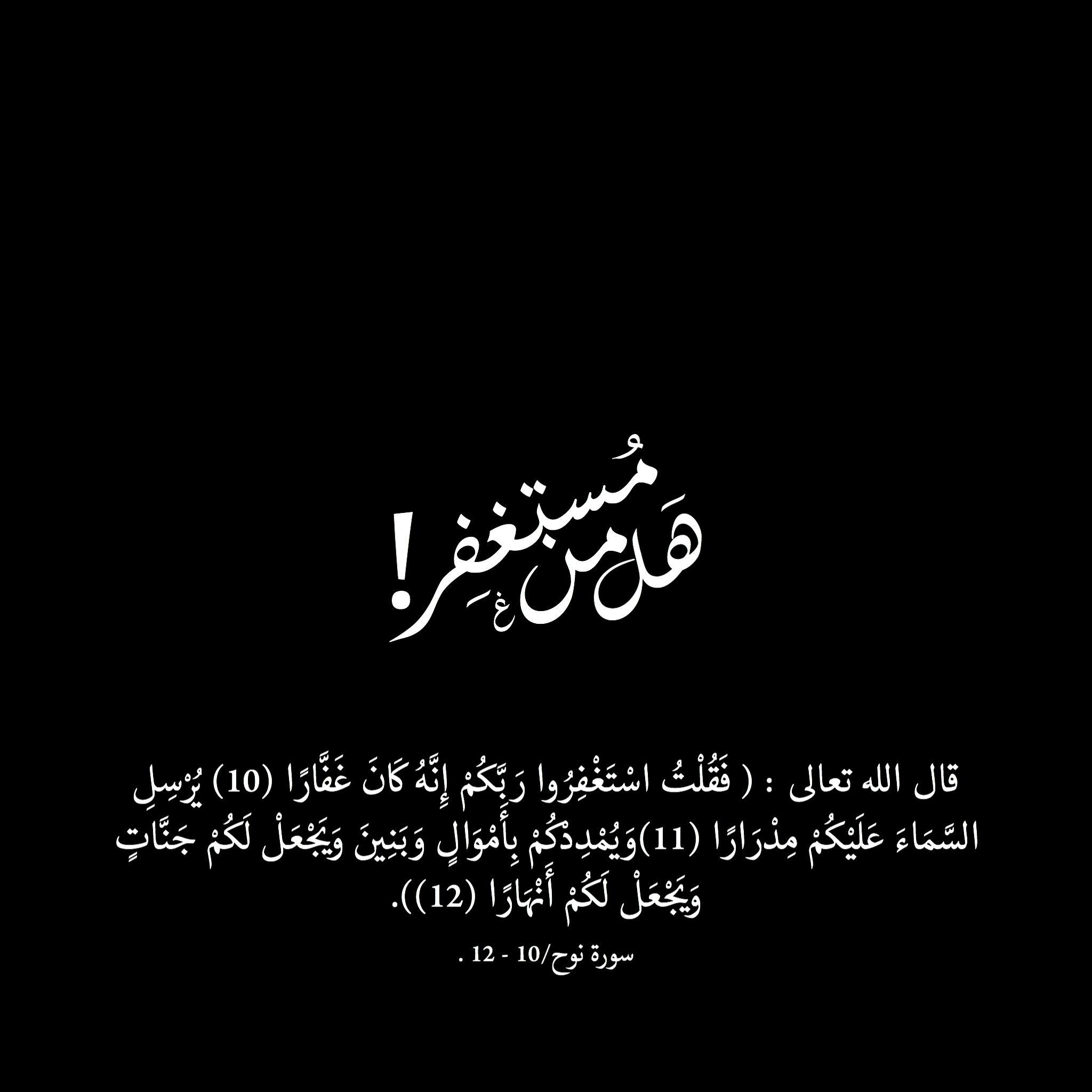 استغار استغفرالله اقتباسات اسود ابيض دينيه Words Islam Xoxo