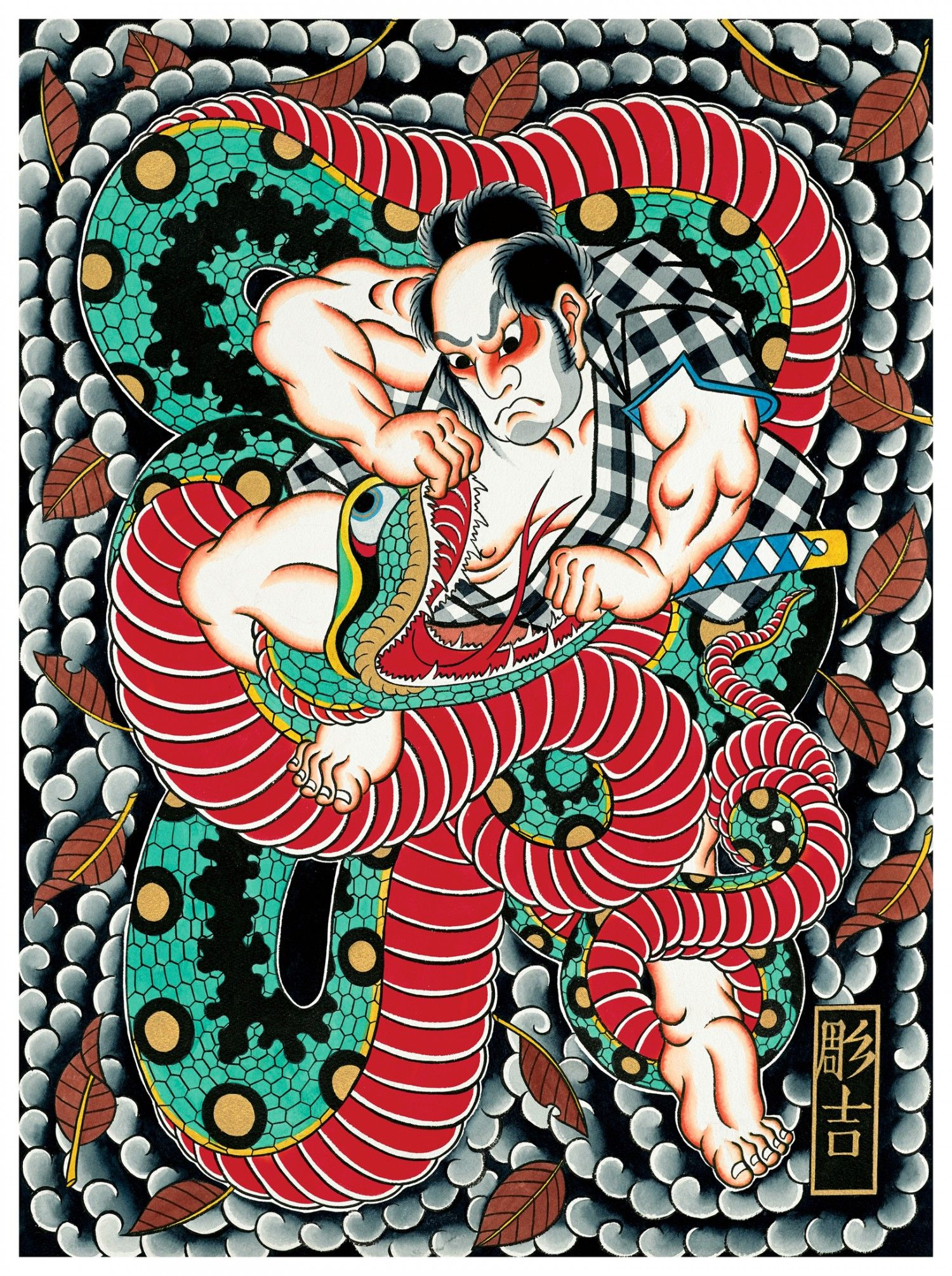 Saginoike Heikuro