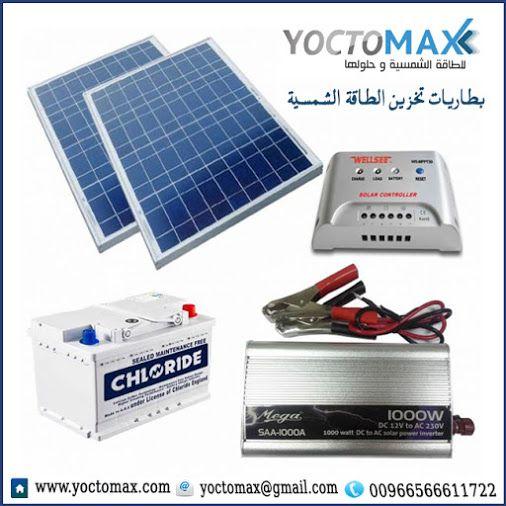 بطاريات تخزين الطاقة الشمسية بطاريات الطاقة الشمسية هي بطاريات وظيفتها تخزين الطاقة الكهربية التي ولدتها الألواح ال Roof Solar Panel Solar Panels Outdoor Decor