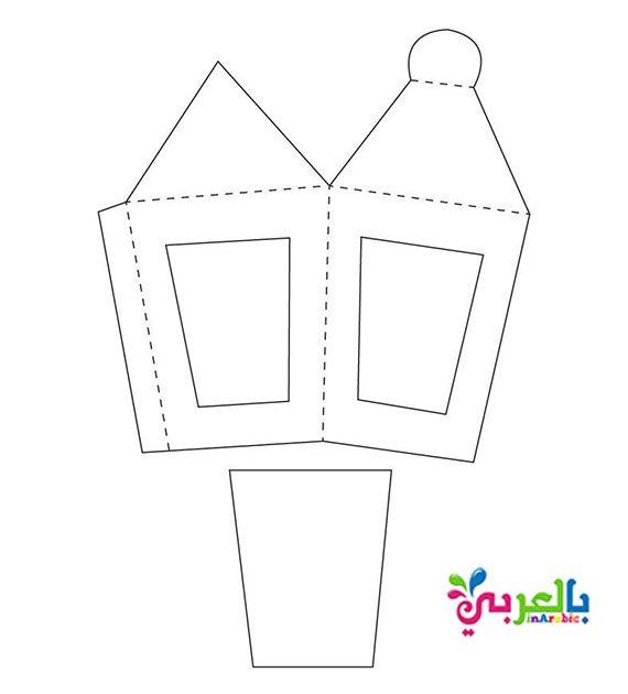 باترونات فوانيس وهلال رمضان جاهزة للطباعة للاطفال بالعربي نتعلم Ramadan Lantern Template Printable Lanterns