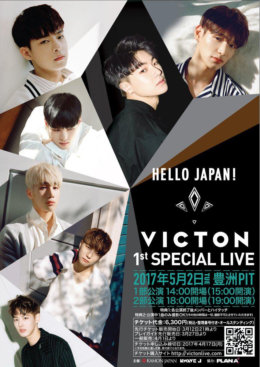 VICTON (@VICTON1109)   Twitter