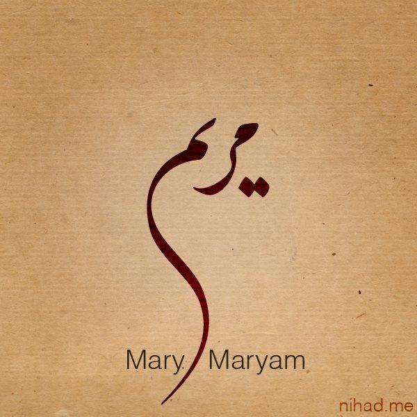 Image Arabic Calligraphy Maryam Islamic Art Pinterest Calligraphy Name Arabic Calligraphy Arabic Calligraphy Art