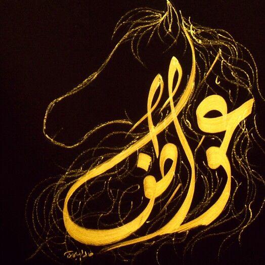 Pin By Hala Barghouty Barghouti On Calligraphy Islamic Art Love Art Art