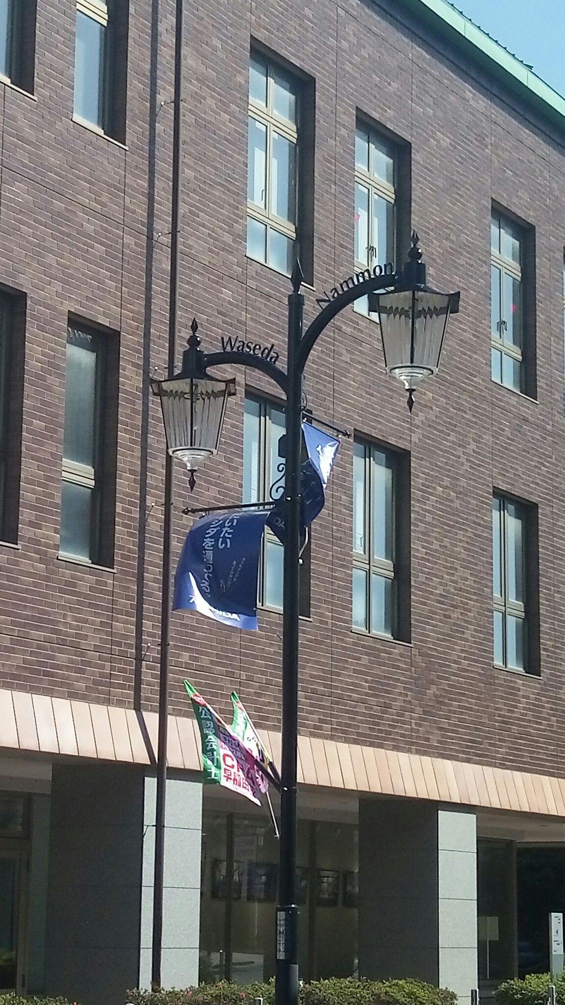Idea By Wei Fen Wang On Street Lamps In Tokyo Street Lamp Lamp Post Lamp