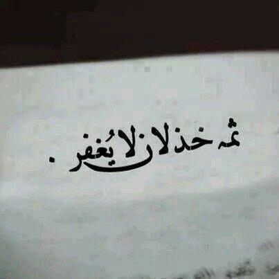 الخذلان من أكثر الأشياء التي لا تغفر Arabic Quotes True Words Inspirational Quotes
