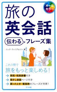 旅の英会話_blog.jpg