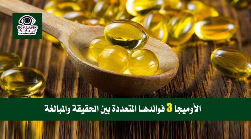 الأوميجا 3 تعريفها ومصادرها وفوائدها المتعددة بين الحقيقة والمبالغة Egylasik Food Health Benefit