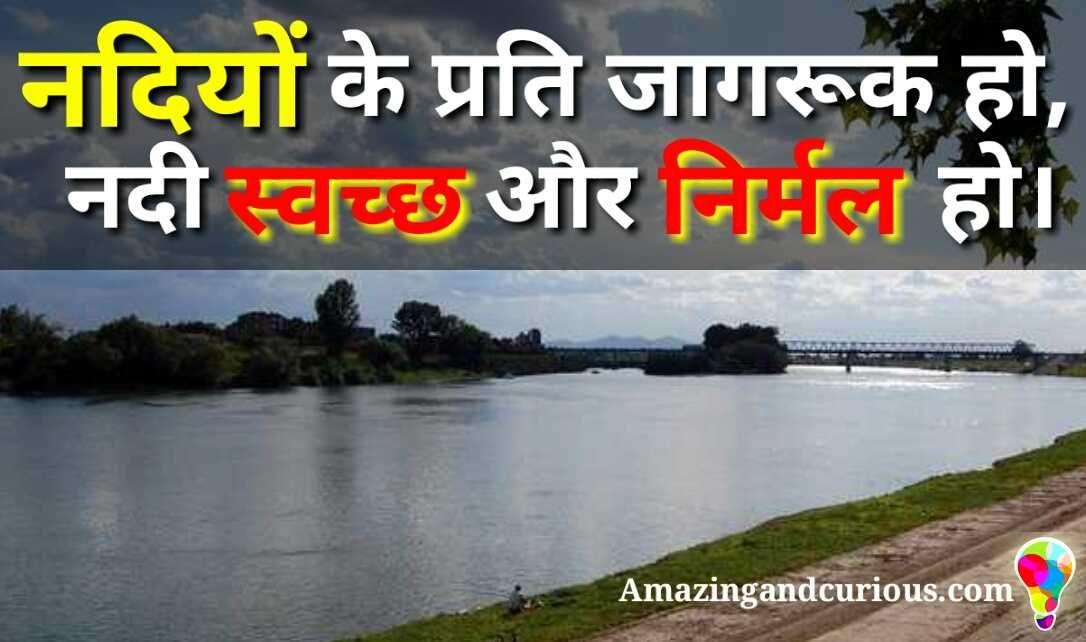 save river slogans in hindi