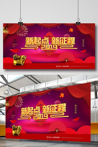 Red Festive 2019 New Starting Point Journey Pig Year Exhibition Board Pikbest Templates