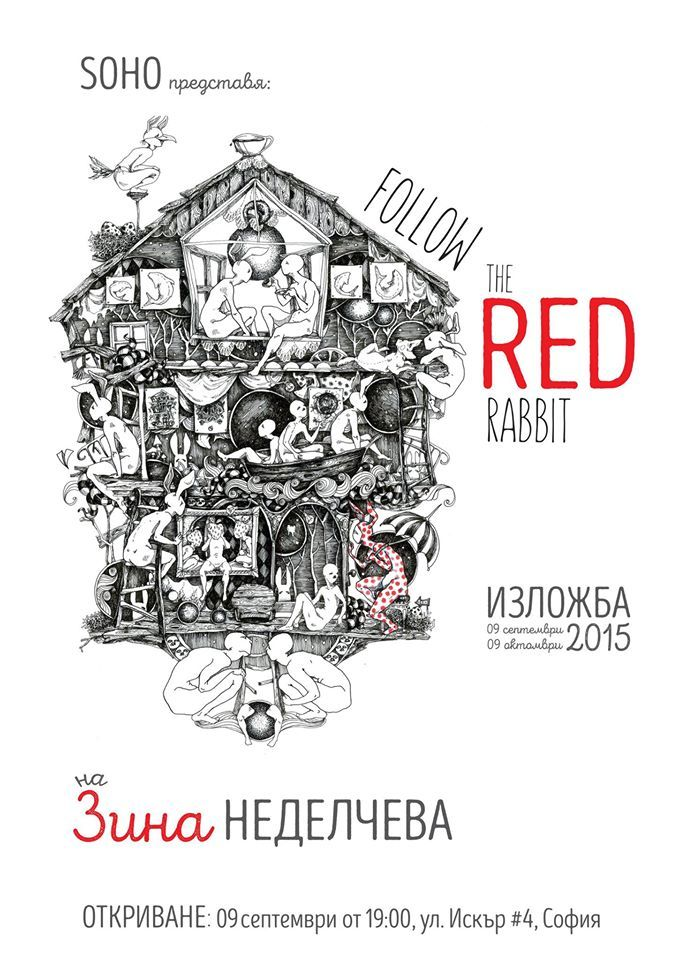 SoExhibition - Follow the RED rabbit - Зина Неделчева - 09.09 - 10.09.2015