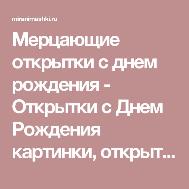 pozdravleniya-s-dnem-rozhdeniya-muzhchine-mercayushie-otkritki