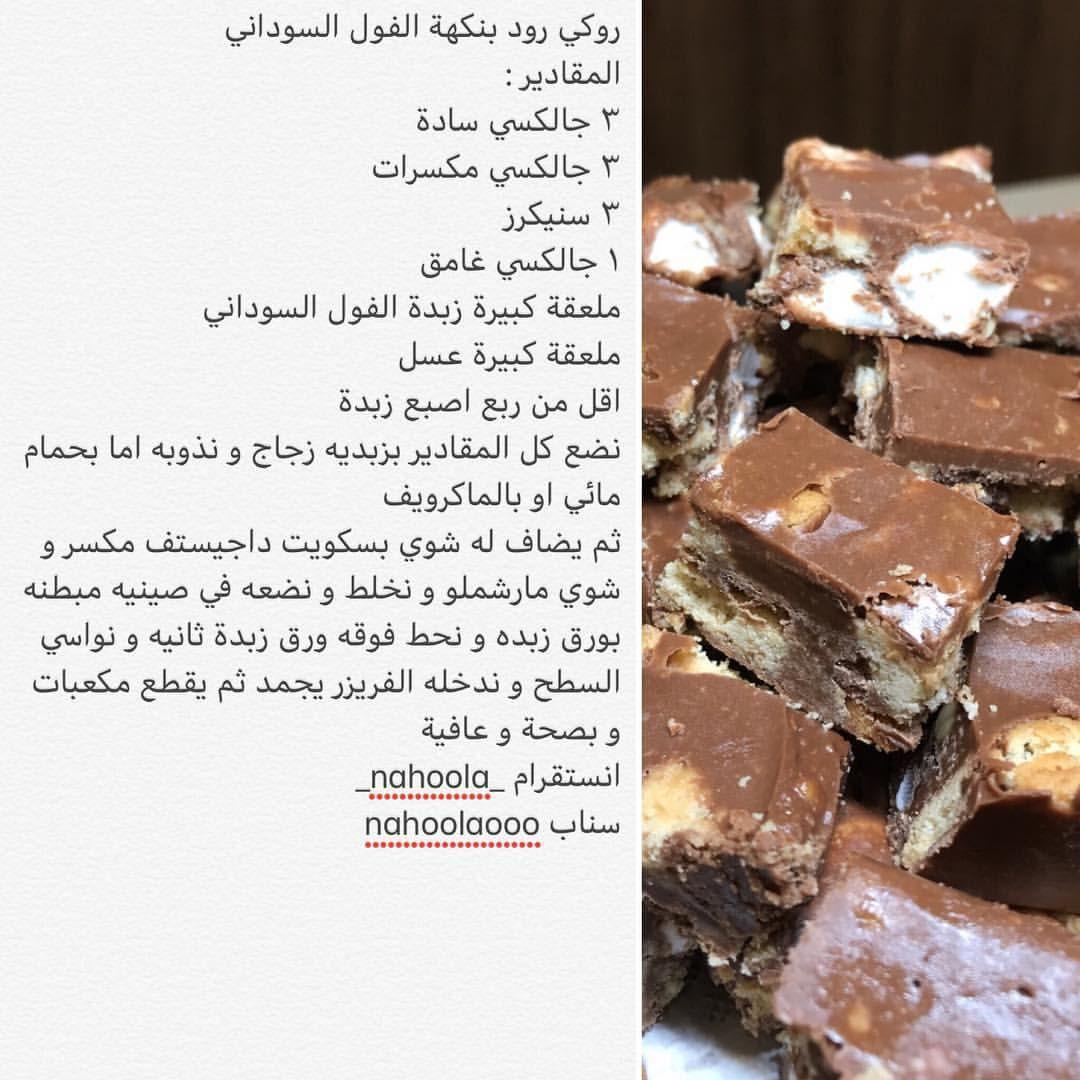 روكي رود بنكهة الفول السوداني Helthy Food Food Recipies Dessert Recipes