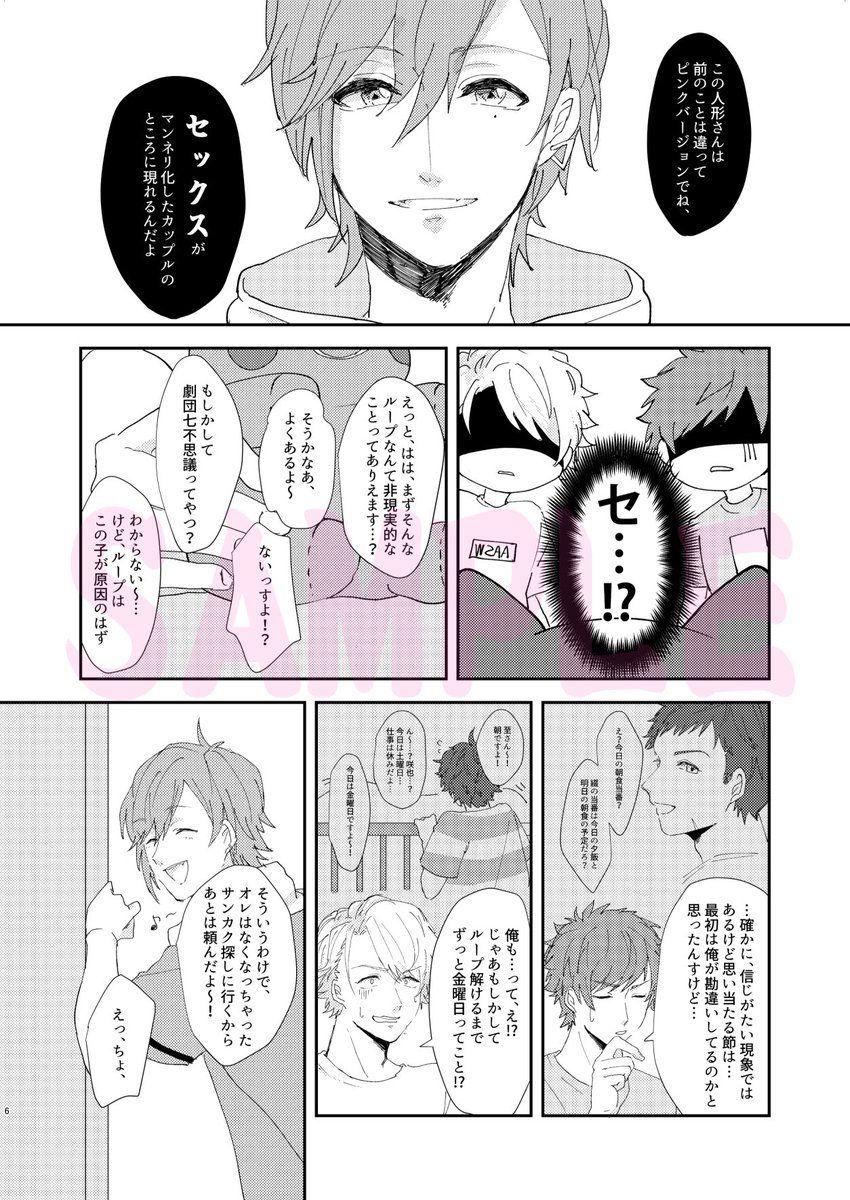 森田 Moritaaan さんの漫画 18作目 ツイコミ 仮 マンガ 森田 目