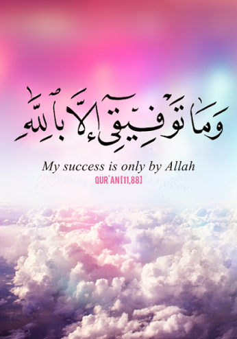 و ما توفيقي الا بالله Quran Quotes Islamic Quotes Quran