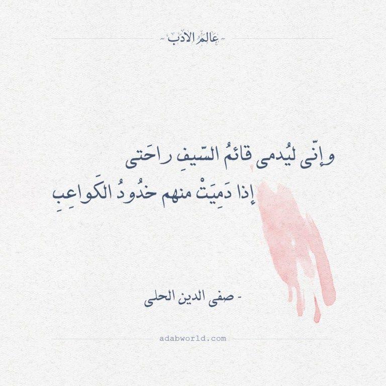 شعر صفي الدين الحلي وإني ليدمي قائم السيف راحتي عالم الأدب Arabic Calligraphy