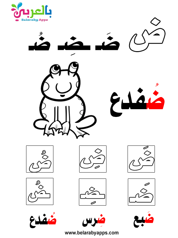 أوراق عمل تعليم الحروف الهجائية للاطفال Pdf بالتشكيل بالعربي نتعلم Arabic Language Classroom Fictional Characters