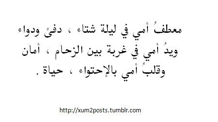 Pin By N A Q On أمي جنتي Lettering Love U Mom Words