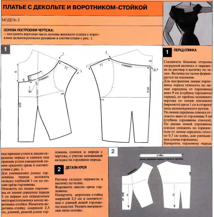 Pin de Pilar Echeverria en milderia | Pinterest | Patrones, Costura ...