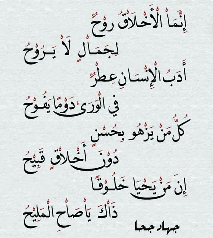 وانت طلعت بلا اخلاق وبلا شرف وفوق كل هاد مو بني ادم اصلا Romantic Words Funny Arabic Quotes Words Quotes