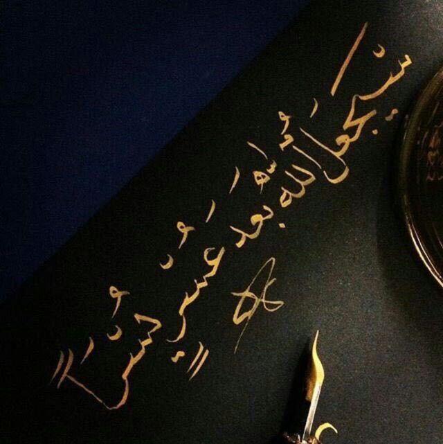 سيجعل الله بعد عسر يسرا Holy Quran Reflection Arabic Calligraphy