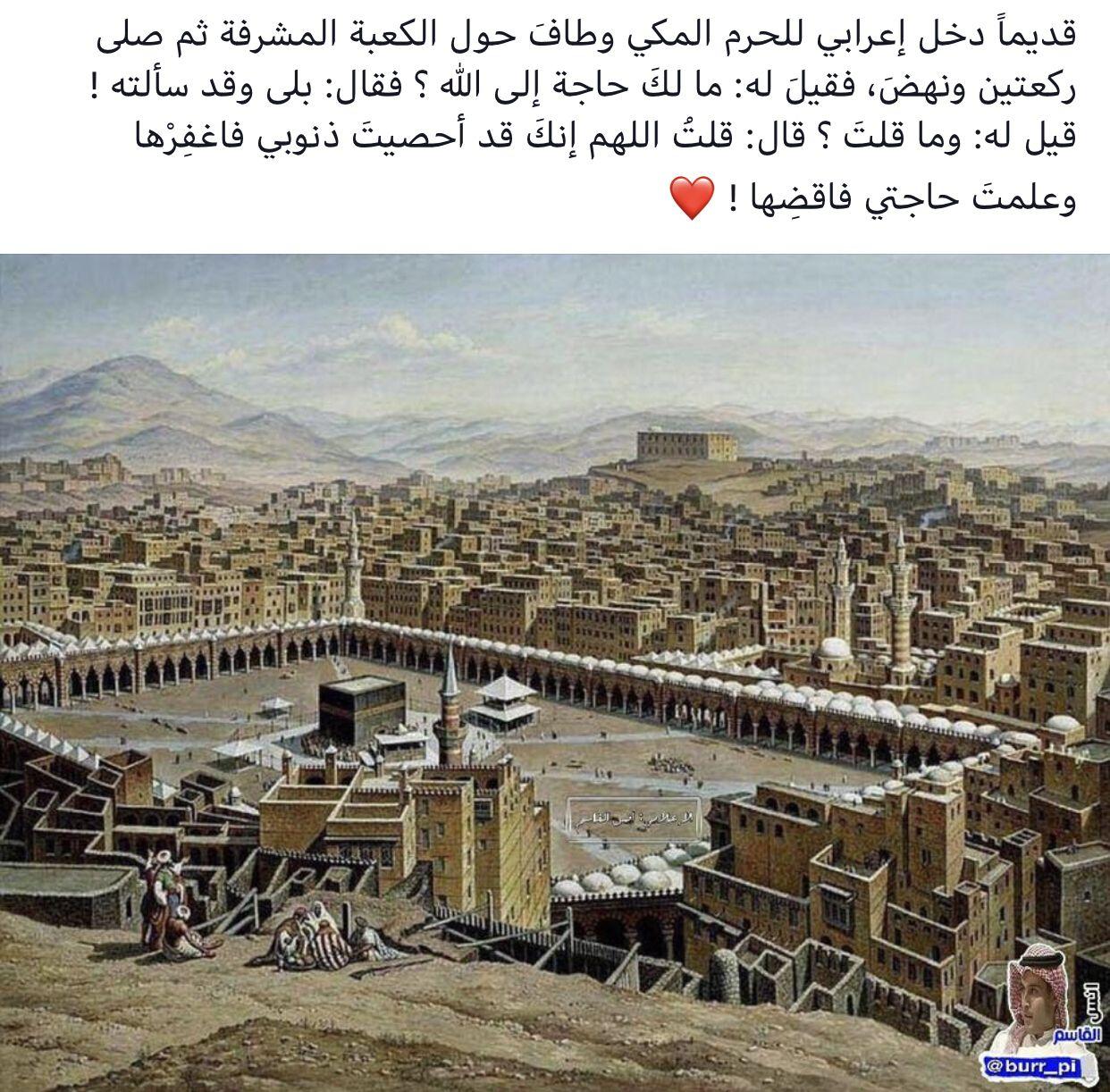 Pin By أنس القاسم On قصص من التاريخ Paris Skyline Holy Quran Skyline