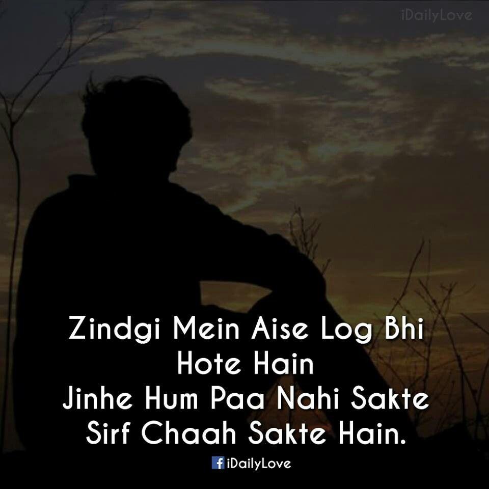 85 Sad Love Quotes On Pain Love And Friendship 2019: Woh Hamari Zindagi Mein Nahi Chahat Mai The. Woh Hamari