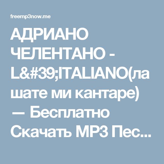 Песня ми ми ми скачать бесплатно mp3